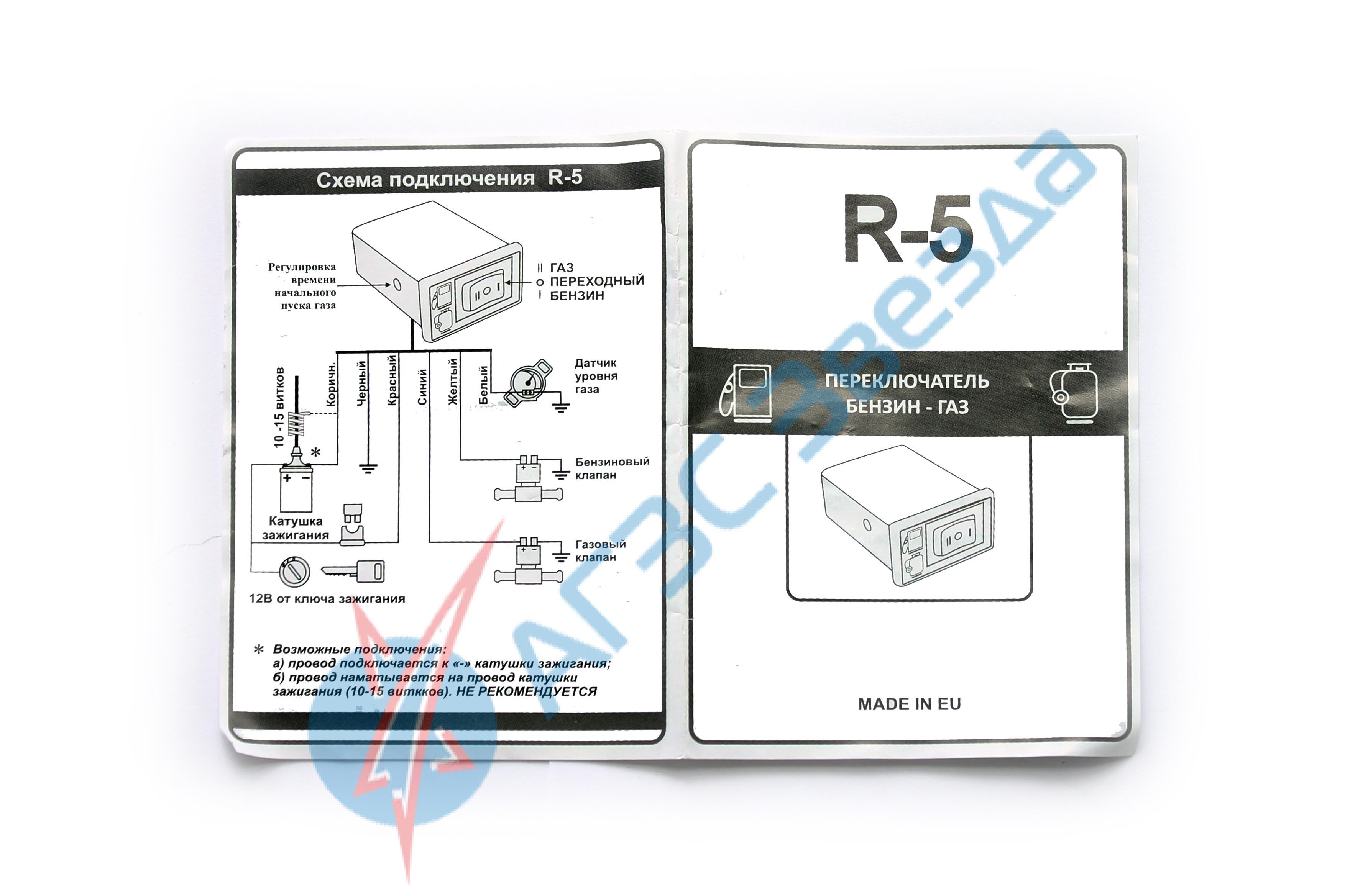 Переключатель К(R)-5 (комплект с проводами)