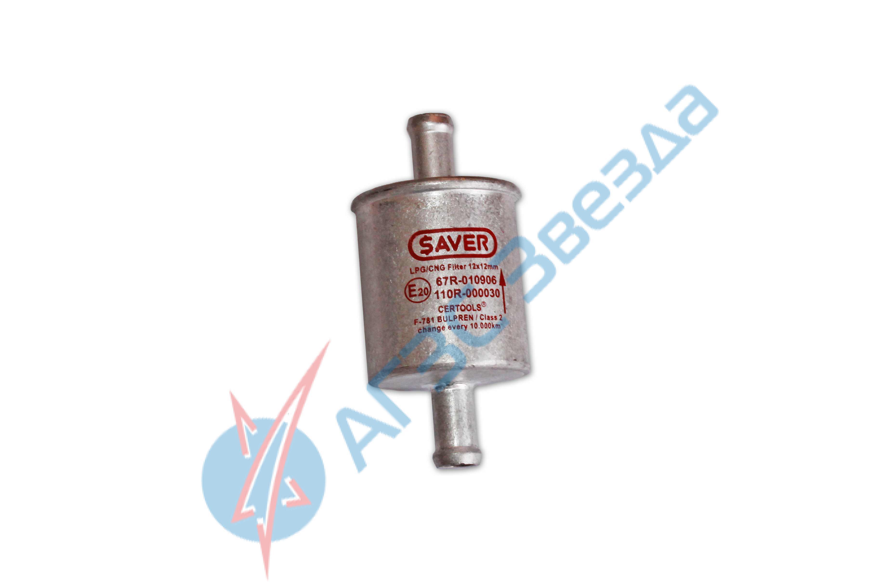 Фильтр газа системы впрыска SAVER 12*12