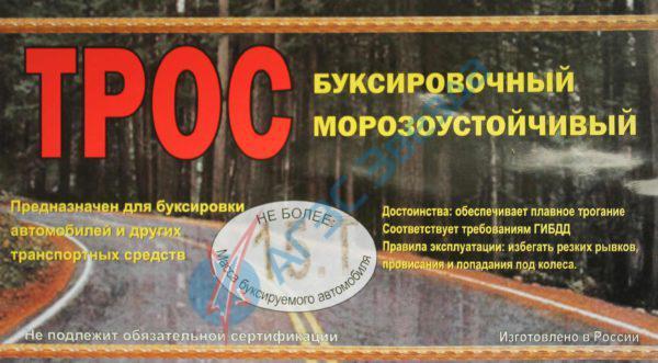 Трос буксировочный морозоустойчивый, 15т., 2 крюка