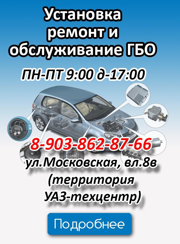 ГБО на автомобиль Липецк, газовая заправка, АГЗС Звезда